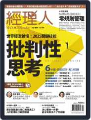 Manager Today 經理人 (Digital) Subscription April 1st, 2021 Issue