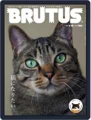 BRUTUS (ブルータス) (Digital) Subscription April 1st, 2021 Issue