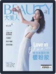 Elegant Beauty 大美人 (Digital) Subscription April 2nd, 2021 Issue