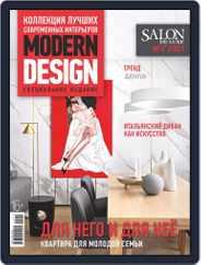 Salon de Luxe Classic (Digital) Subscription March 1st, 2021 Issue