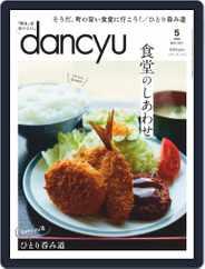 dancyu ダンチュウ (Digital) Subscription April 5th, 2021 Issue