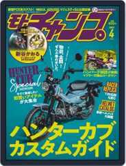 モトチャンプ motochamp (Digital) Subscription March 5th, 2021 Issue