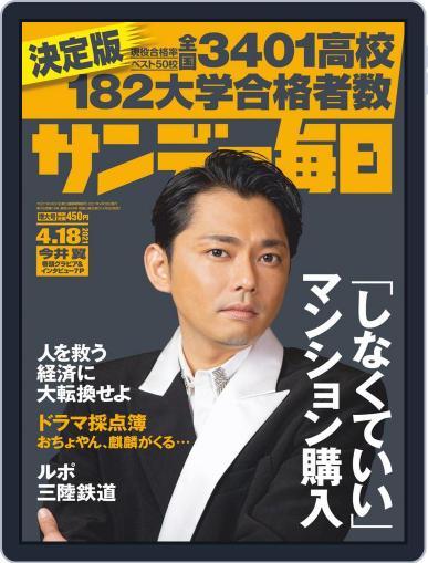 サンデー毎日 Sunday Mainichi April 6th, 2021 Digital Back Issue Cover