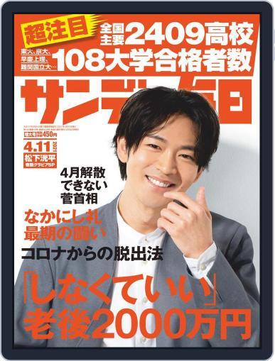 サンデー毎日 Sunday Mainichi March 30th, 2021 Digital Back Issue Cover
