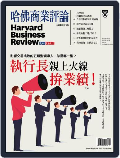 Harvard Business Review Complex Chinese Edition 哈佛商業評論 (Digital) April 1st, 2021 Issue Cover