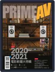 Prime Av Magazine 新視聽 (Digital) Subscription March 5th, 2021 Issue