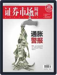 Capital Week 證券市場週刊 (Digital) Subscription April 6th, 2021 Issue