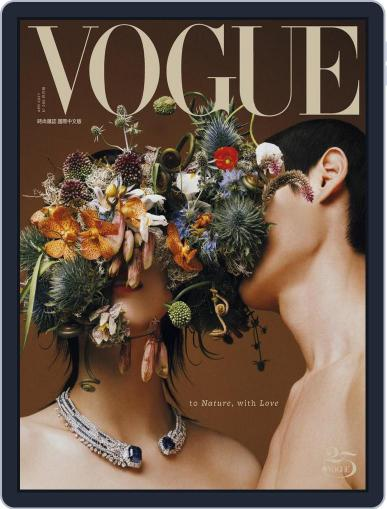 Vogue Taiwan (Digital) April 7th, 2021 Issue Cover