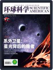 Scientific American Chinese Edition (Digital) Subscription April 7th, 2021 Issue