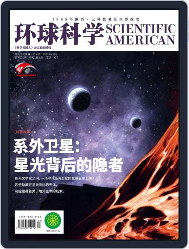 Scientific American Chinese Edition April 7th, 2021 Digital Back Issue Cover