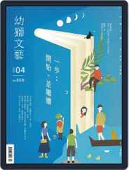 Youth Literary Monthly 幼獅文藝 (Digital) Subscription April 7th, 2021 Issue