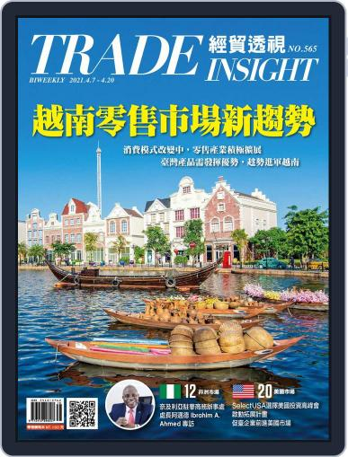 Trade Insight Biweekly 經貿透視雙周刊 (Digital) April 7th, 2021 Issue Cover