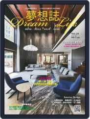 Dream Life 夢想誌 (Digital) Subscription April 7th, 2021 Issue