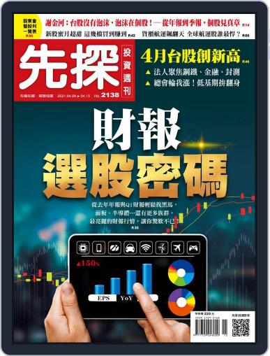 Wealth Invest Weekly 先探投資週刊 (Digital) April 8th, 2021 Issue Cover