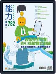 Learning & Development Monthly 能力雜誌 (Digital) Subscription April 8th, 2021 Issue
