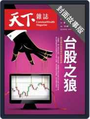 CommonWealth special subject 天下雜誌封面故事+特別企劃版 (Digital) Subscription April 8th, 2021 Issue
