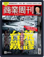 Business Weekly 商業周刊 (Digital) Subscription April 12th, 2021 Issue