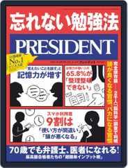 PRESIDENT プレジデント (Digital) Subscription April 9th, 2021 Issue