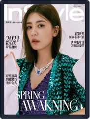 InStyle Taiwan 時尚泉 (Digital) Subscription April 9th, 2021 Issue