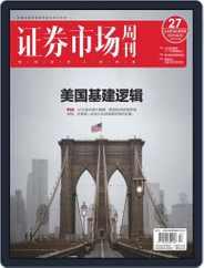 Capital Week 證券市場週刊 (Digital) Subscription April 9th, 2021 Issue