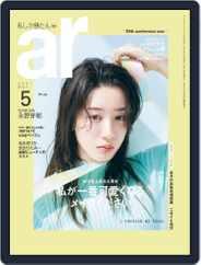 ar アール (Digital) Subscription April 11th, 2021 Issue