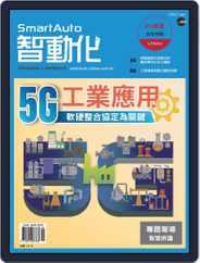 Smart Auto 智動化 (Digital) Subscription April 12th, 2021 Issue