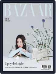 Harper's BAZAAR Taiwan (Digital) Subscription April 12th, 2021 Issue