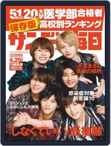 サンデー毎日 Sunday Mainichi April 13th, 2021 Digital Back Issue Cover