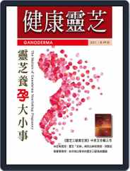 Ganoderma 健康靈芝 (Digital) Subscription April 14th, 2021 Issue