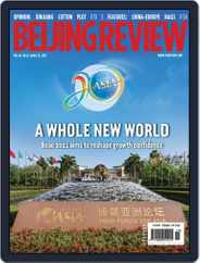 Beijing Review (Digital) Subscription April 15th, 2021 Issue