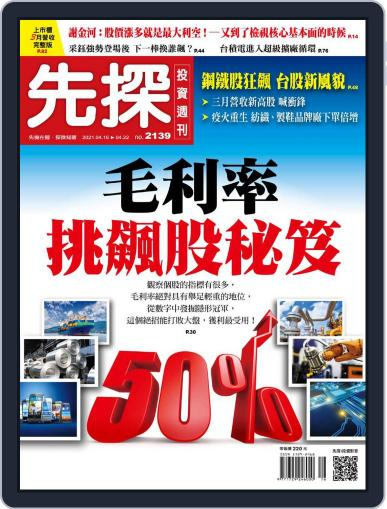 Wealth Invest Weekly 先探投資週刊 (Digital) April 15th, 2021 Issue Cover