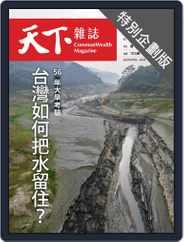 CommonWealth special subject 天下雜誌封面故事+特別企劃版 (Digital) Subscription April 15th, 2021 Issue