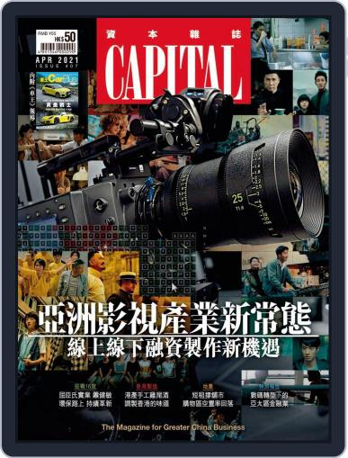 CAPITAL 資本雜誌 April 15th, 2021 Digital Back Issue Cover