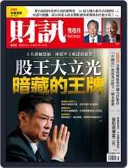 Wealth Magazine 財訊雙週刊 (Digital) Subscription April 15th, 2021 Issue