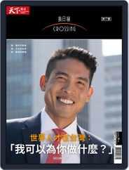 Crossing Quarterly 換日線季刊 (Digital) Subscription February 18th, 2021 Issue