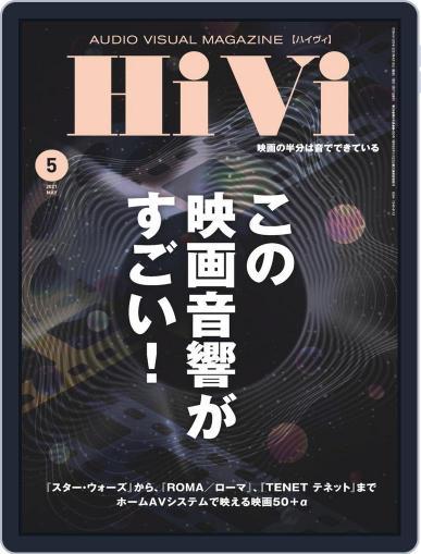 月刊hivi April 16th, 2021 Digital Back Issue Cover