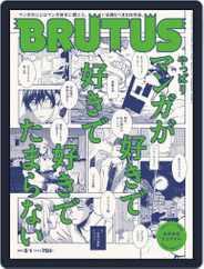 BRUTUS (ブルータス) (Digital) Subscription April 15th, 2021 Issue