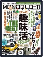 MONOQLO モノクロ Magazine (Digital) Subscription September 17th, 2021 Issue