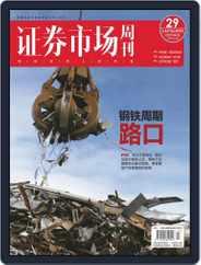 Capital Week 證券市場週刊 (Digital) Subscription April 19th, 2021 Issue