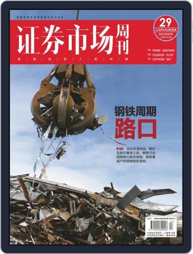 Capital Week 證券市場週刊 (Digital) April 19th, 2021 Issue Cover