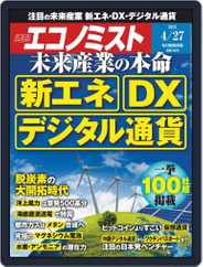 週刊エコノミスト (Digital) Subscription April 19th, 2021 Issue