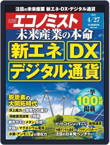 週刊エコノミスト (Digital) April 19th, 2021 Issue Cover