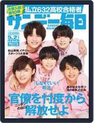 サンデー毎日 Sunday Mainichi (Digital) Subscription April 20th, 2021 Issue