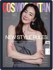 Cosmopolitan Korea (Digital) Subscription March 5th, 2021 Issue