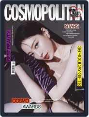 Cosmopolitan Korea (Digital) Subscription December 5th, 2020 Issue