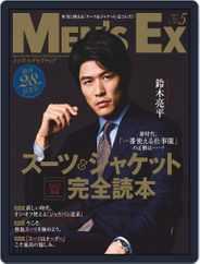 MEN'S EX メンズ ・エグゼクティブ (Digital) Subscription April 6th, 2021 Issue
