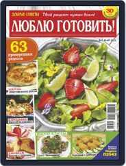 Добрые советы. Люблю готовить (Digital) Subscription May 1st, 2021 Issue