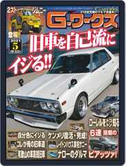 Gワークス GWorks (Digital) Subscription March 21st, 2021 Issue