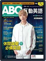 ABC 互動英語 (Digital) Subscription April 21st, 2021 Issue