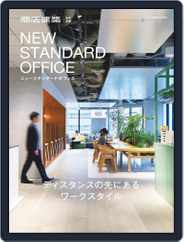 NEW STANDARD OFFICE Magazine (Digital) Subscription April 22nd, 2021 Issue